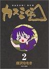 カスミ伝△ 2 (マガジンZコミックス)