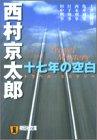 十七年の空白―トラベル・ミステリー (祥伝社文庫)