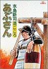 あぶさん (5) (ビッグコミックス)