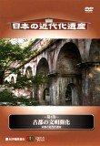 日本の近代化遺産 第4巻 古都の文明開化~京都の近代化遺産[DVD]