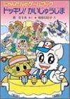 ドッキリ!かいじゅうじま―にゃんたんのゲームブック (ポプラ社の新・小さな童話―にゃんたんシリーズ)の詳細を見る