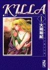 Killa (1) (講談社漫画文庫)の詳細を見る