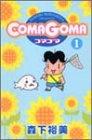 COMAGOMA / 森下 裕美 のシリーズ情報を見る
