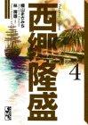 西郷隆盛(4) (講談社漫画文庫)