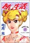 甘い生活 23 (ヤングジャンプコミックス)