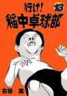 行け!稲中卓球部(13)<完> (ヤンマガKCスペシャル)