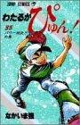 わたるがぴゅん! (35) (ジャンプ・コミックス)