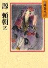 源頼朝(2) (山岡荘八歴史文庫)の詳細を見る