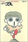 いまどきのこども (5) (Big spirits comics)