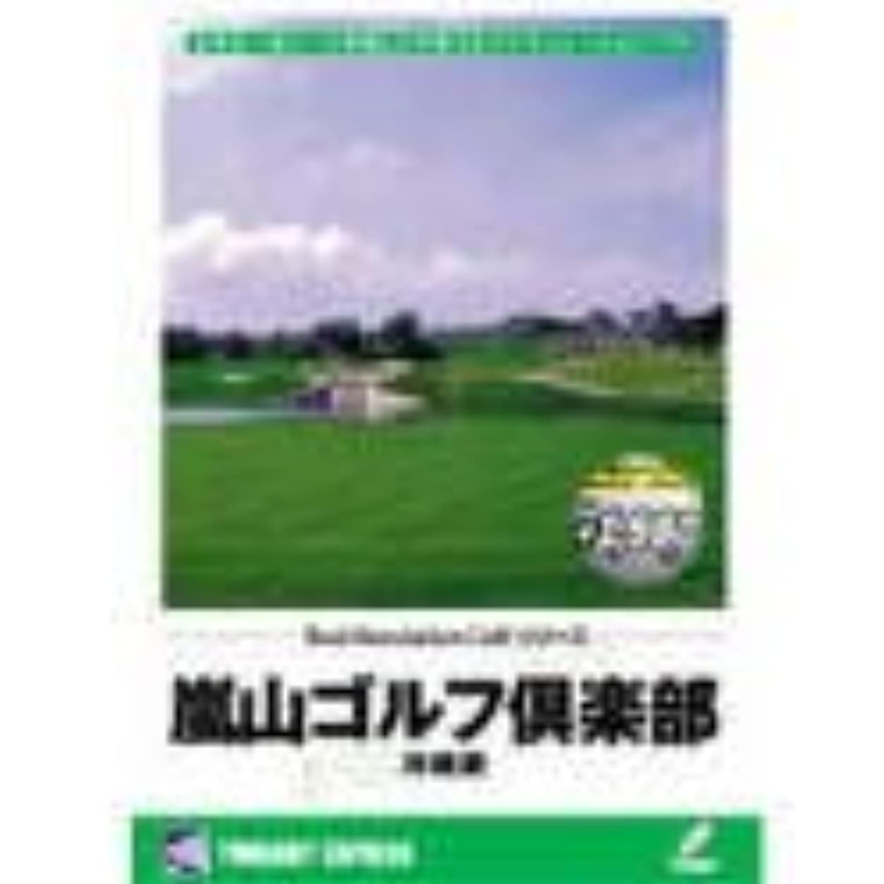 ペリスコープ壁ブランド名リアルシミュレーションゴルフシリーズ 国内コース 11 嵐山ゴルフ倶楽部 沖縄県