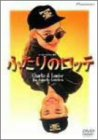 ふたりのロッテ [DVD]