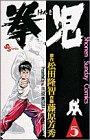 拳児 (5) (少年サンデーコミックス)