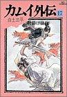 カムイ外伝 (17) (ビッグコミックス)