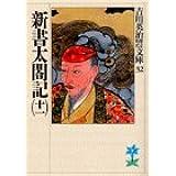 新書太閤記(十一) (吉川英治歴史時代文庫)