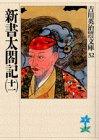 新書太閤記〈11〉 (吉川英治歴史時代文庫)