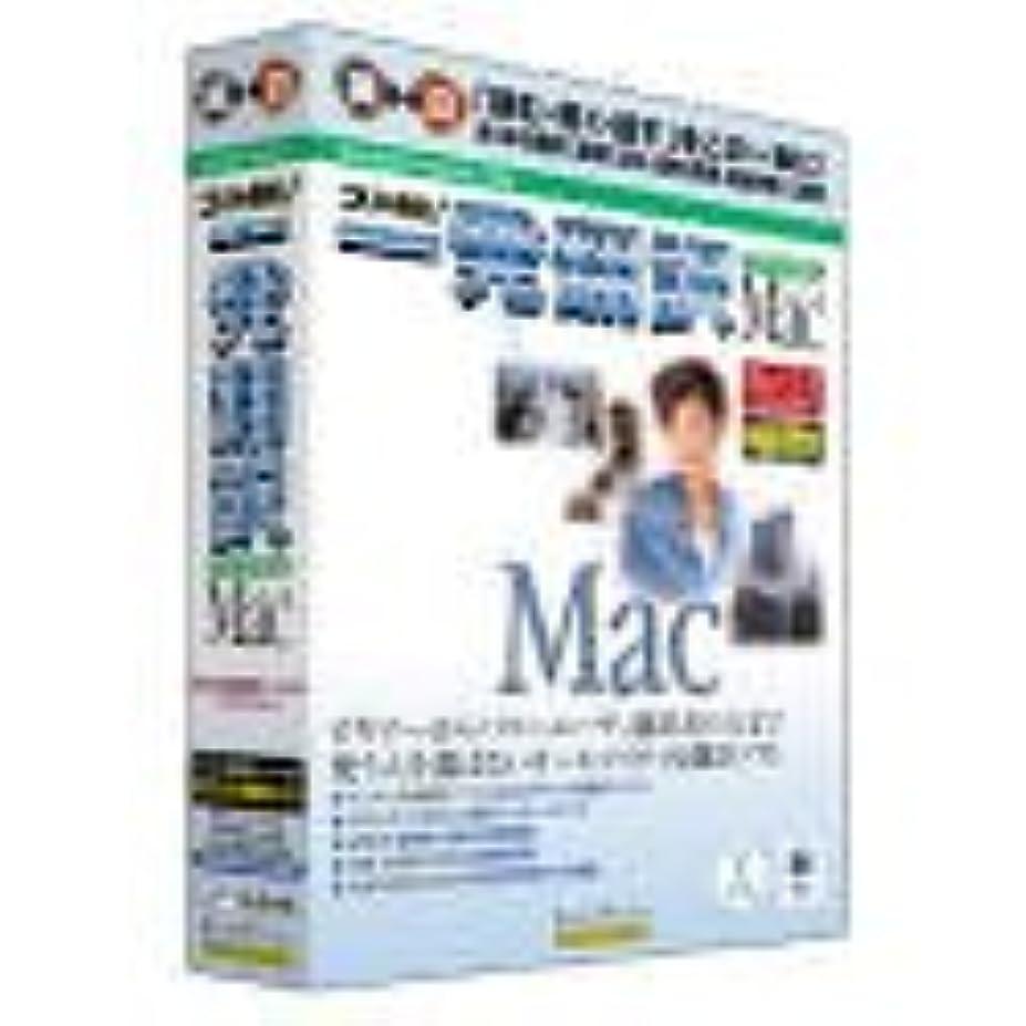 シーボード反映する走るコリャ英和! 一発翻訳バイリンガル for Mac Ver.2.0