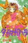 夢幻伝説タカマガハラ (4) (講談社コミックスなかよし (903巻))の詳細を見る