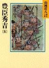 豊臣秀吉(6) (山岡荘八歴史文庫)の詳細を見る