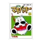 みどりのマキバオー (1) (ジャンプ・コミックス)