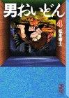 男おいどん (4) (講談社漫画文庫)