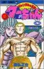 新ジャングルの王者ターちゃん 第16巻 (ジャンプコミックス)