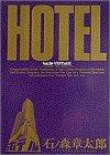 ホテル (Vol.29) (ビッグコミックス)