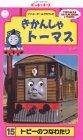 きかんしゃトーマス(15) [VHS]