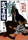 弐十手物語 62 くさび狐 (ビッグコミックス)