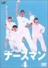 ナースマン VOL.4 [DVD]