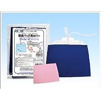 導尿バック用カバー ブルー