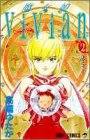 魔女娘Vivian 2 花見でポン! (ジャンプコミックス)