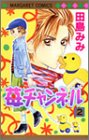 苺チャンネル (2) (マーガレットコミックス (3480))
