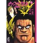 セイントデビル―聖魔伝 (2) (講談社漫画文庫)