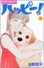 ハッピー!(16) (BE LOVE KC)