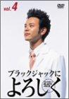 ブラックジャックによろしく 4 [DVD]