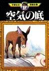 空気の底 (手塚治虫漫画全集)