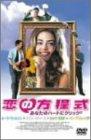 恋の方程式 あなたのハートにクリック2 [DVD]