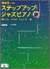 藤井英一のステップアップジャズピアノ CD付 楽しく身につくセオリー&レパートリー集