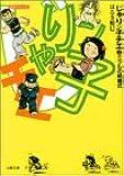 じゃりン子チエ (3) (双葉文庫―名作シリーズ)