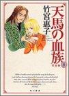 天馬の血族―完全版 (8) (単行本コミックス)