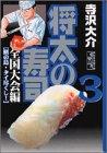将太の寿司 全国大会編(3) (講談社漫画文庫)