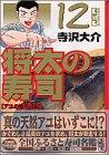 将太の寿司(12) (講談社漫画文庫)