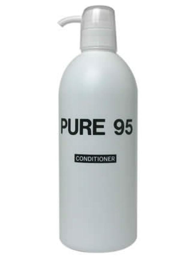 実行潤滑するモジュールバーミングジャパン PURE95 コンディショナー 800ml