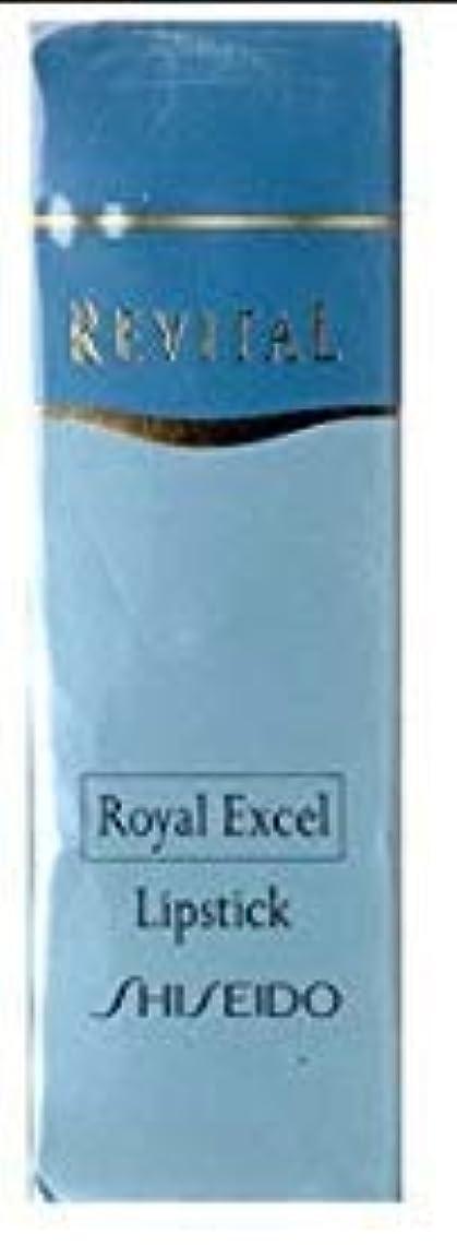 勃起かろうじて王室資生堂 リバイタル ロイヤルエクセル リップスティック 4g PK377