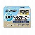 日本ビクター ミニDV用クリーニングテープ HD対応 CL-DVCB