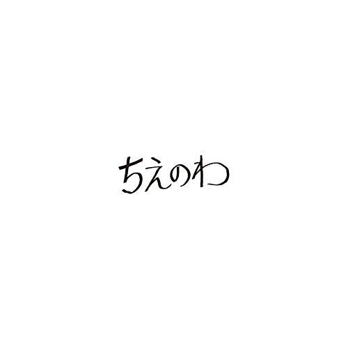 【ちえのわ/東京スカパラダイスオーケストラ】ゲストボーカルは銀杏BOYZ・峯田和伸!歌詞・MVを解釈の画像