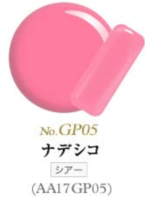 ミリメーター全部側面サンディング不要 ふき取り不要 リムーバー不要 オフはペロンと剥がすだけ 未経験者向けのオールインワンジェル シンデレラピールオフジェル (GP05 ナデシコ)
