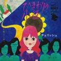 ひまわりの小径 (MEG-CD)