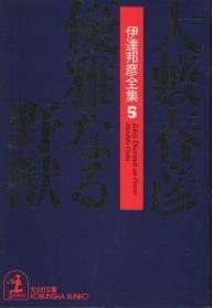 優雅なる野獣―伊達邦彦全集〈5〉 (光文社文庫)