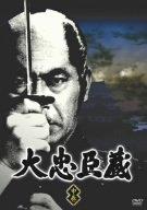 大忠臣蔵 中巻 [DVD]
